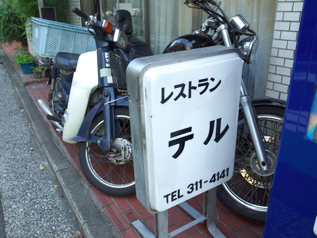 レストランテルの立看板と店頭に止められたバイク