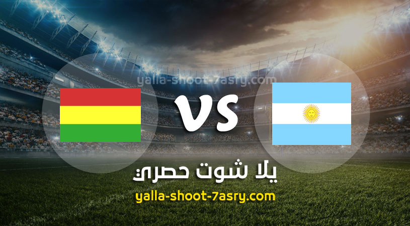 مباراة الأرجنتين وبوليفيا