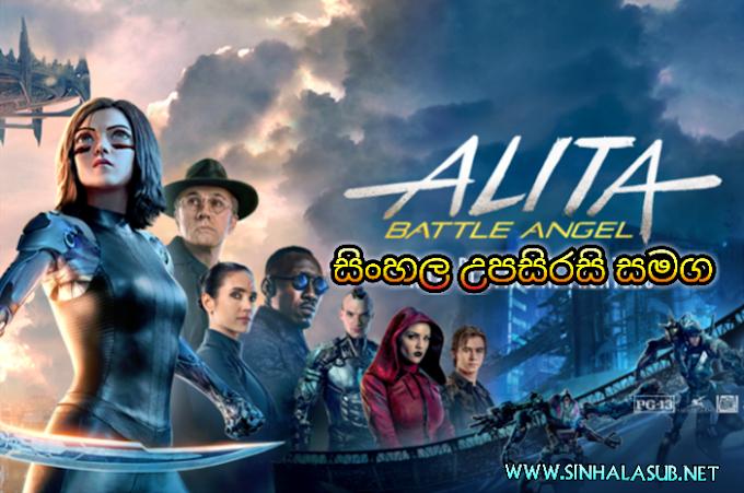 Alita Battle Angel (2019) Sinhala Subtitled | සිංහල උපසිරසි සමග | මතකයන් සොයා යන රණශූරිය