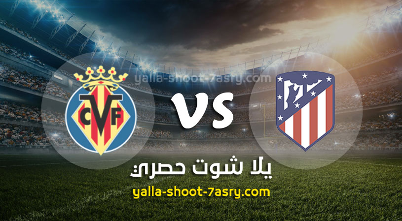 مباراة اتليتكو مدريد وفياريال