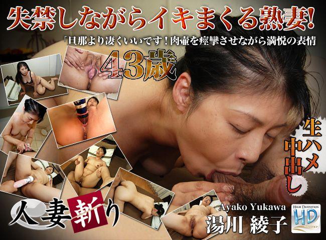 C0930.hitozuma0524.Ayako.Yukawa