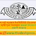 বাংলাদেশ পাট গবেষণা ইনস্টিটিউট নিয়োগ বিজ্ঞপ্তি BJRI Job Circular 2020
