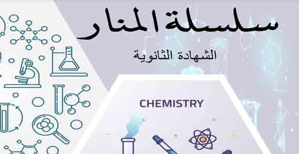 مذكرة المنار لمنهج الكيمياء للصف الثالث الثانوي الجزء الأول 2022 من اعداد الأستاذ محمود رجب رمضان