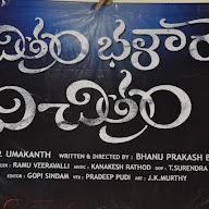 Chitram Bhalare Vichitram Trailer Launch