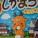 2014 Japan - Dag 8 - jordi-DSC_0555.JPG