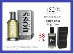 Парфюм с феромони FM 52f - HUGO BOSS - Hugo Boss