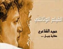 حميد الشاعري - حكاية جيل
