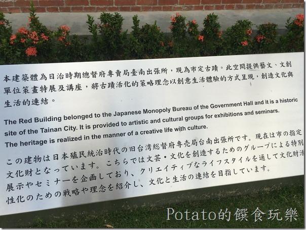 台南鐵道文化園區-台南出張所介紹