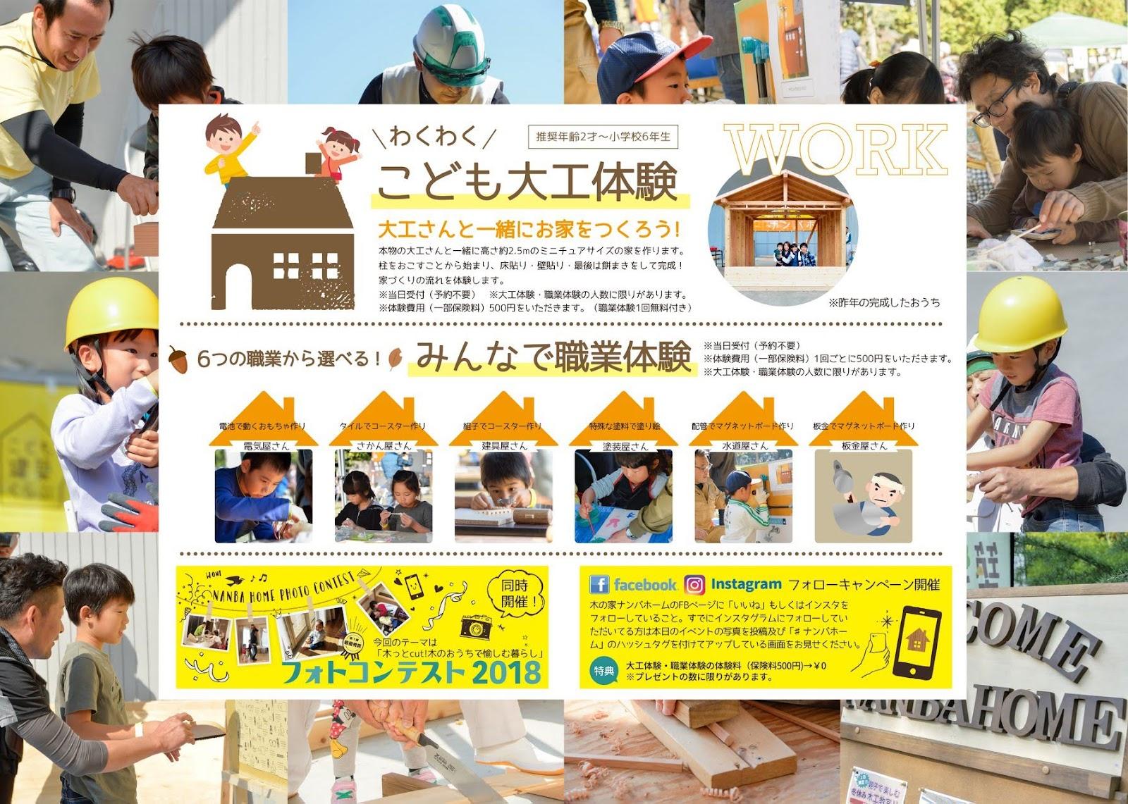 暮らしのフェスタと子ども建築くらぶで、玄翁屋体験!