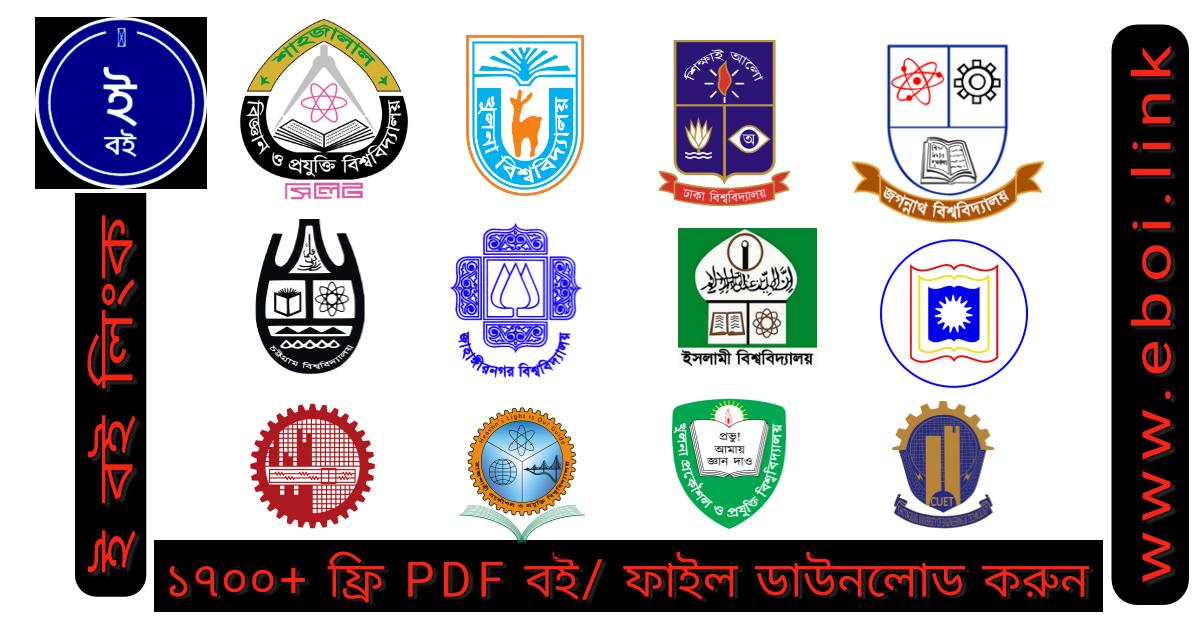 DU, RU, KU, CU, JU, JaU, BUET, RUET, KUET, CUET Admission Test Question Bank PDF Download