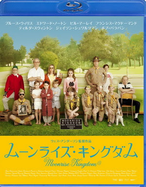 [MOVIES] ムーンライズ・キングダム / MOONRISE KINGDOM (2012)