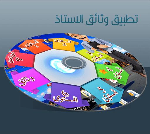 حمل تطبيق الوثائق التربوية لأستاذ التعليم الابتدائي – جميع المستويات