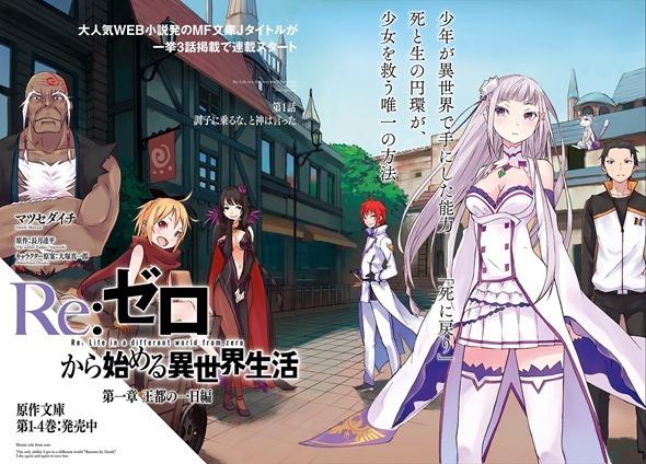re zero kara hajimeru isekai seikatsu - anime magazine