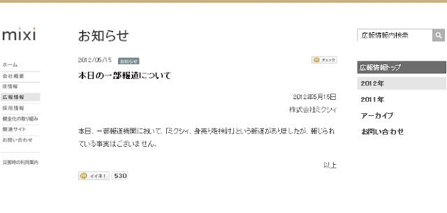 ミクシィ、一部報道(日経)「ミクシィ、身売りを検討」の報道に「事実ない」と否定