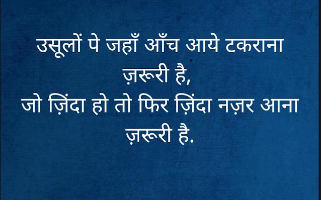 Usoolon Pe Jahaan Aanch Aaye Takrana Zaroori Hai | वसीम बरेलवी शायरी