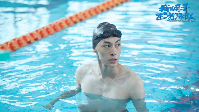 Beautiful Youth Swimming Team China Web Drama