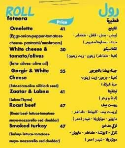 اسعار مطعم فطيرة