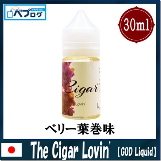 08040951 5983c5212218b%255B4%255D thumb%255B1%255D - 【リキッド】「GOD Liquid The Cigar(ゴッドリキッド ザ シガー)」3種類レビュー。【電子タバコ/タバコリキッド/国産】