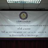 ประชุม ชจภ.ก.3 - DSC_0176.jpg