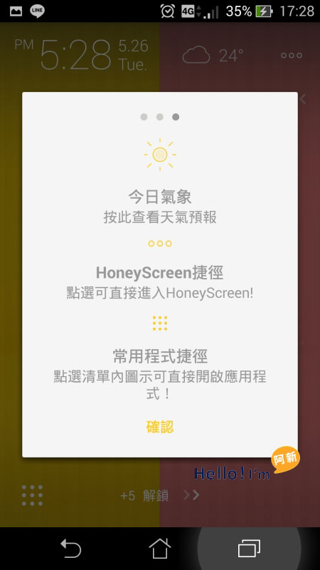 解鎖屏app,HoneyScreen-9