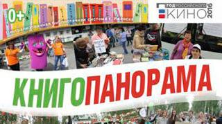 «Книгопанорама».  День города - 2016