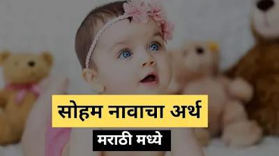 soham meaning in marathi