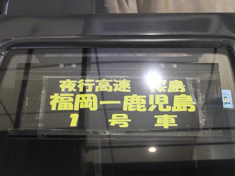 西鉄高速バス「桜島号」夜行便 4012 ドア上区間表示