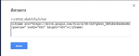 อ่านเอกสารบน Google Drive ออนไลน์บนเวบ