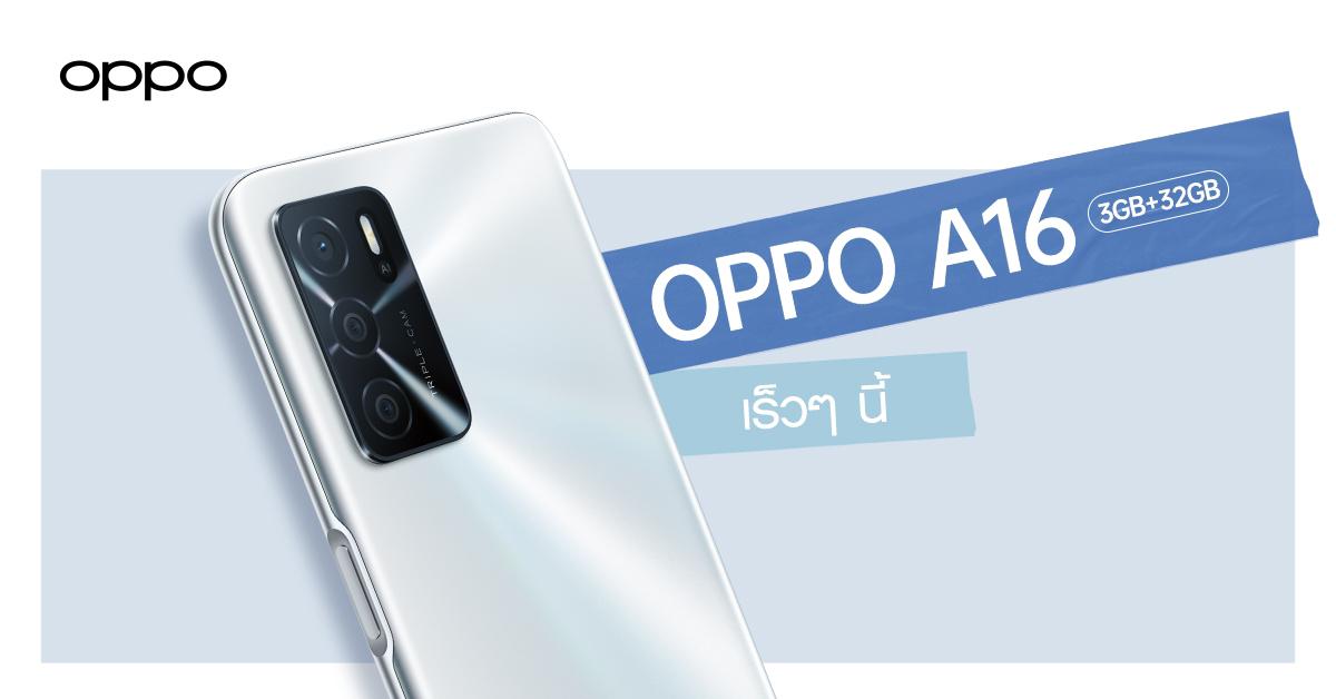 เตรียมพบกับ! OPPO A16 รุ่น RAM 3GB + ROM 32GB สมาร์ทโฟนน้องเล็กแบตอึด จอชัด พร้อม AI 3 กล้องหลัง เร็วๆ นี้