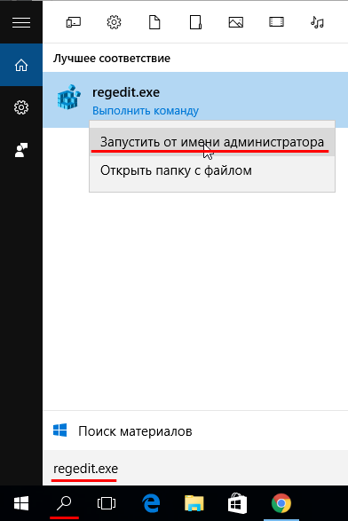 Обход Ограничений Йота для Windows 10