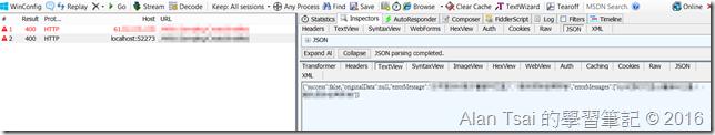 測試機器的Request - 可以看到json資料有回傳回來