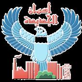 Tải AswanApp miễn phí