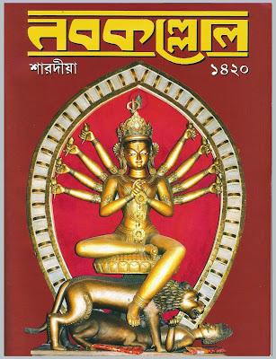 Pujabarsikhi Nabakallol 1420