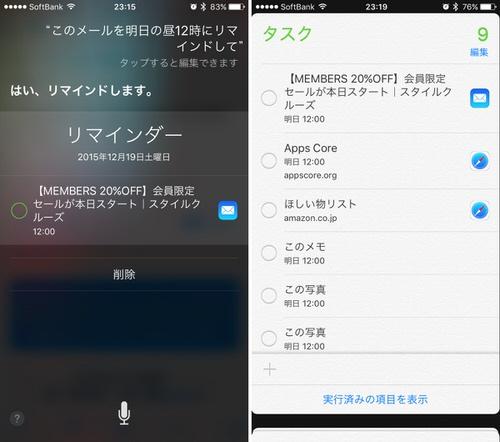 iOS9のリマインダーにはリンクも追加できる