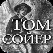 Аудио: Приключения Тома Сойера