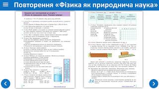 Урок 68 Аналіз контрольної роботи. Повторення розділу 1. Фізика як природнича наука. Пізнання природи.  Повторення розділу 2. Механічний рух