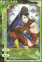 Bu Lian Shi 4