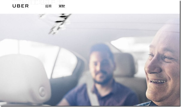 Uber免費搭乘(車)優惠,最高單趟150元次數即使用期限查詢教學