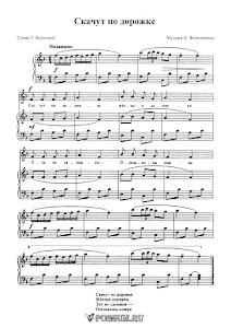 """Песня """"Скачут по дорожке"""" Музыка А. Филиппенко: ноты"""