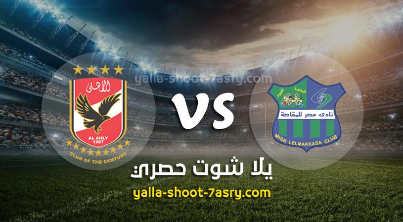 مباراة مصر المقاصة والأهلي