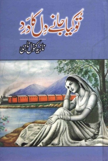 Tu Kia Jane Dil Ka Dard  is a very well written complex script novel which depicts normal emotions and behaviour of human like love hate greed power and fear, writen by Nazia Kanwal Nazi , Nazia Kanwal Nazi is a very famous and popular specialy among female readers