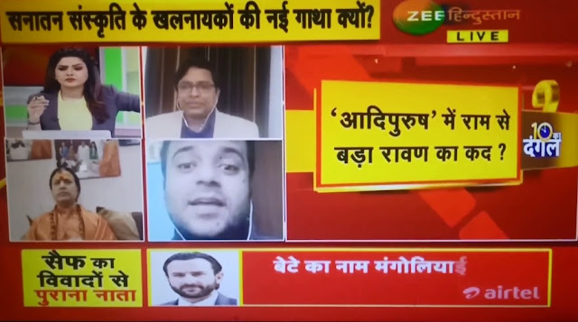 Film & TV Critic Murtaza Ali Khan participating in a live discussion on Zee Hindustan
