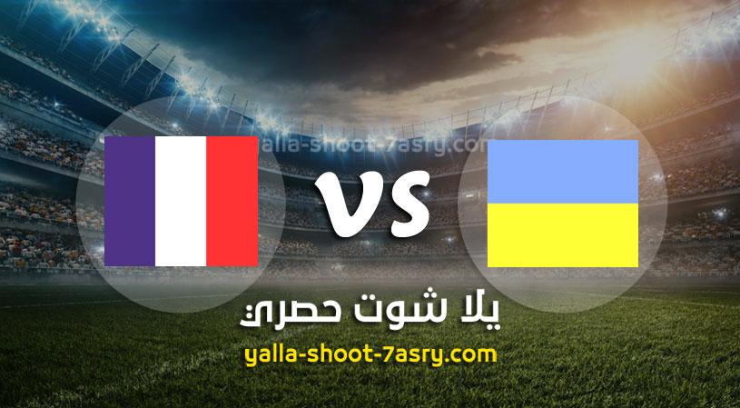 مباراة اوكرانيا وفرنسا