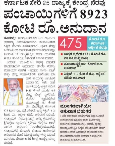 Today Kannada Employment Newspaper news 10-05-2021 -Download employment news