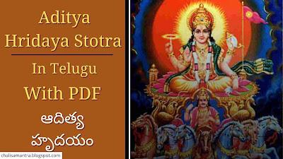 Aditya Hrudayam Stotram In Telugu with pdf