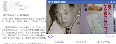 菊田昇医師