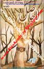 La-Hasil by Umera Ahmed