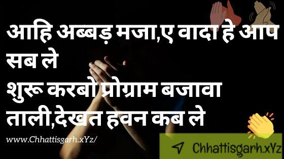 Aahi Abbad Maja, E Vaada He Aap Sab Le Shuroo Karabo Prograam Bajaava Taalee, Dekhat Havan Kab Le