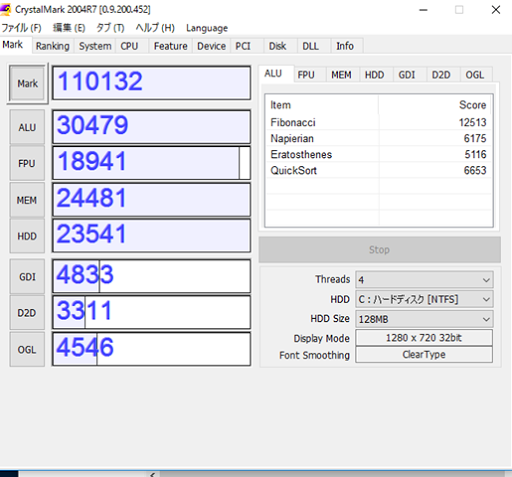crystalmark thumb%25255B2%25255D.png - 【ガジェット】「GPD WIN ゲームパッドタブレットPC」レビュー。Windows 10搭載+ゲームパッドつきのスーパーゲーミングタブレット!【タブレット/ゲームPC/神モバイル】