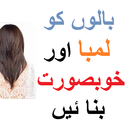 Long Hair Tips In Urdu Apk Download Apkpure Co